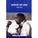 Dharmantarache Ardha Shatak - धर्मांतराचे अर्ध शतक