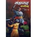 Maharudra Bajiprabhu - महारुद्र बाजीप्रभू