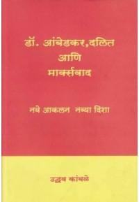 Dr Ambedkar Dalit Aani Marxwaad - डॉ आंबेडकर दलित आणि मार्क्सवाद