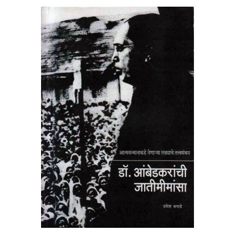 Dr Ambedkaranchi Jatimimansa - डॉ आंबेडकरांची जातीमीमांसा
