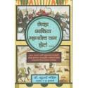 Jevha Asia Mhanjech Jag Hota - जेव्हा आशिया म्हणजेच जग होतं...