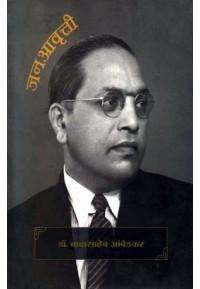 Dr Babasaheb Ambedkar - डॉ बाबासाहेब आंबेडकर (जनाआवृत्ती)