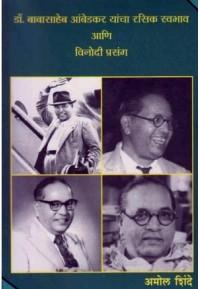 Dr Babasaheb Ambedkar Yancha Rasik Swabhav Aani Vinodi Prasang