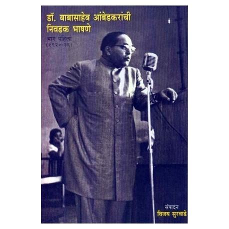 Dr.Babasaheb Ambedkaranchi Nivadak Bhashane Part -1