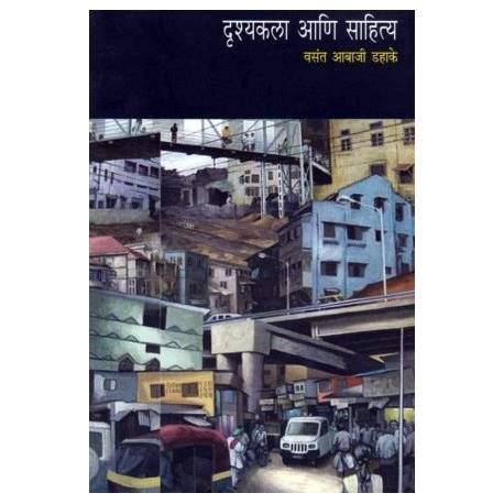 Drushyakala Ani Sahitya - दॄश्यकला आणि साहित्य