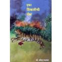 Eka Shikarichi Goshta - एका शिकारीची गोष्ट