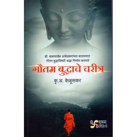 Goutam Budhanche Charitra