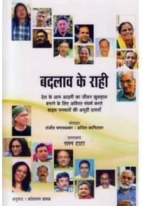 Badalav Ke Rahi - बदलाव के राही