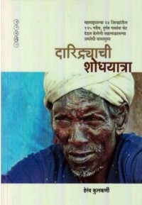 Daridryachi Shodhayatra - दारिद्र्याची शोधयात्रा