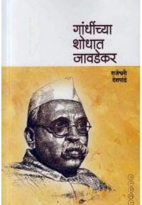 Gandhinchya Shodhat Javadekar - गांधींच्या शोधात जावडेकर