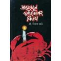 Aharatun Karkrogavar Vijay - आहारातून कर्करोगाकडे