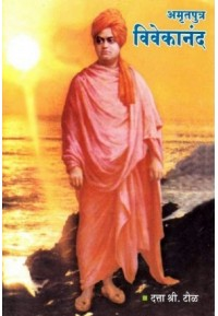 Amrutputra Vivekanand - अमृतपुत्र विवेकानंद