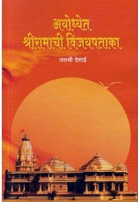 Ayodhyet Shriramachi Vijaypataka - अयोध्येत श्रीरामाची विजयपताका