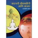 Badalati Jivanshaili Aani Aajar - बदलती जीवनशैली आणि आजार