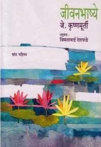 Jivanbhashashe Khand - 1 - जीवनभाष्ये