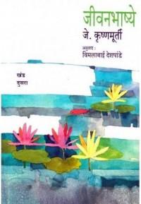 Jivanbhashye Khand - 2 - जीवनभाष्ये खंड - 2
