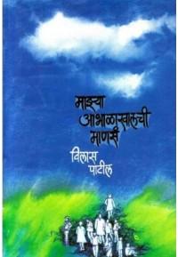 Mazya Aabhalakhalchi Manasa - माझ्या आभाळाखालची माणसं