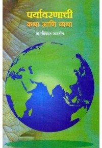 Paryavarnachi Katha Aani Vyatha - पर्यावरणाची कथा आणि व्यथा