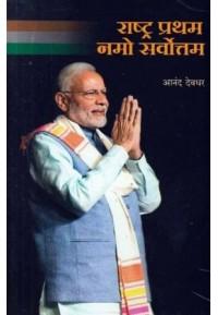 Rashtra Pratham Namo Sarvottam - राष्ट्र प्रथम नमो सर्वोत्तम