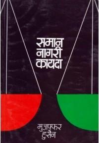 Saman Nagri Kayda - समान नागरी कायदा