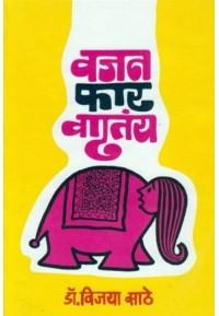 Vajan Phar Vadhatay - वजन फार वाढतंय