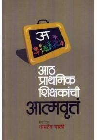 Aath Prathmik Shikshkanchi Aatmvrutta