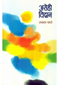 Asehi Vidwan - असेही विद्वान