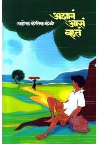 Ashana Asa Vhata - अशानं आसं व्हतं