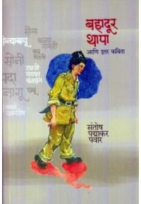 Bahadur Thapa Aani Itar Kavita - बहादूर थापा आणि इतर कविता