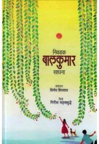 Balkumar - बालकुमार