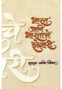 Bharat Aani Bharatache Shejari - भारत आणि भारताचे शेजारी
