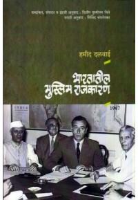 Bhartatil Muslim Rajkaran - भारतीय मुस्लीम राजकारण