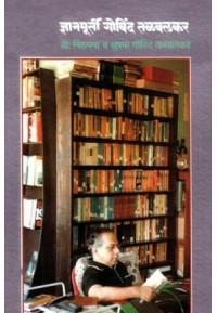 Dnyanmurti Govind Talvalkar - ज्ञानमूर्ती गोविंद तळवलकर