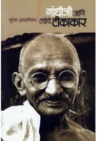 Gandhiji aani Tyanche Tikakar - गांधीजी आणि त्यांचे टीकाकार