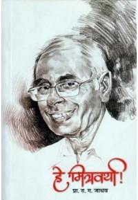 He Mitravarya - हे मित्रवर्या