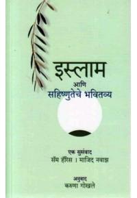 Islam Aani Sahishnuteche Bhavitavya - इस्लाम आणि सहिष्णुतेचे भवितव्य