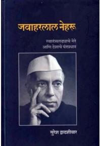 Javaharlal Nehru - जवाहरलाल नेहरु