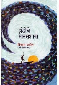 Jhundiche Manasashastra - झुंडीचे मानसशास्त्र