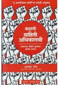 Kahani Mahiti Adhikarachi - कहाणी माहिती अधिकाराची
