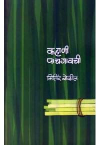 Kahani Pachgavachi - कहाणी पाचगावची