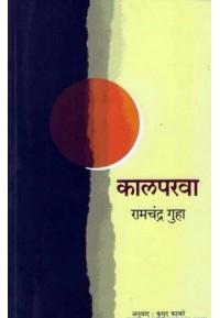 Kalparva - कालपरवा