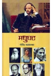 Madhughat - मधुघट