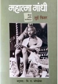 Mahatma Gandhi Jivan Aani Karyakal - महात्मा गांधी जीवन आणि कार्यकाळ