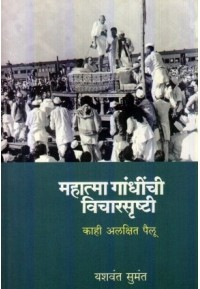 Mahatma Gandhinchi Vicharsrushti - महात्मा गांधींची विचारसृष्टी