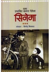 Mala Prabhavit Karun Gelela Cinema - मला प्रभावित करून गेलेला सिनेमा