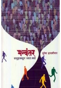 Manvantar Samuhakadun Swatakade - मन्वंतर समूहाकडून स्वत:कडे