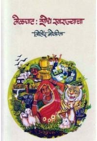 Melghat Shodha Swarajyacha - मेळघाट शोध स्वराज्याचा