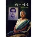 Mi Bharun Pavale Aahe - मी भरून पावले आहे