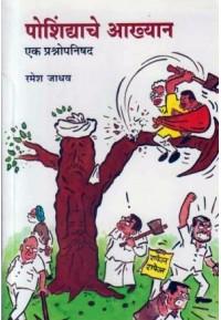 Poshindyache Aakhyan - पोशिंद्याचे आख्यान
