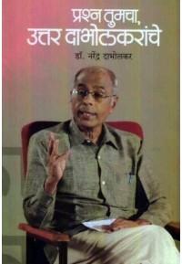 Prashna Tumcha Uttar Dabholkaranche - प्रश्न तुमचा उत्तर दाभोलकरांचे